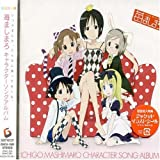 Ichigo Mashimaro Character Song Album (OST) by Various