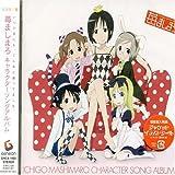 Ichigo Mashimaro Character Song Album by Japanimation (2006-03-29)
