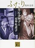 ふたり 皇后美智子と石牟礼道子 (講談社文庫)