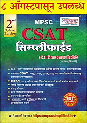 Mpsc Books In English Pdf