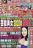 週刊大衆 2020年 1/20 号 [雑誌]
