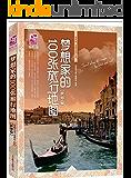 梦想家的100张旅行地图(世界篇)