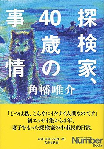 探検家、40歳の事情 (Sports graphic Number books)
