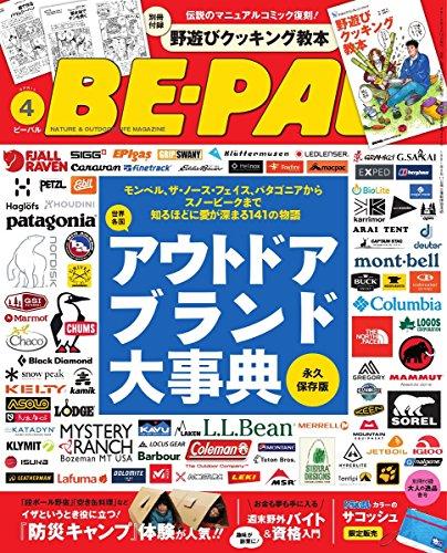 BE-PAL 2018年4月号 大きい表紙画像