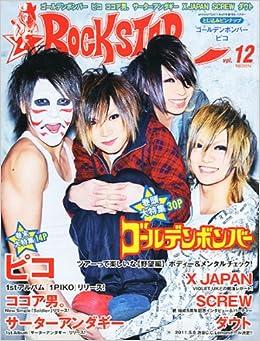 rock star ロックスター 2011年 04月号 雑誌 本 通販 amazon