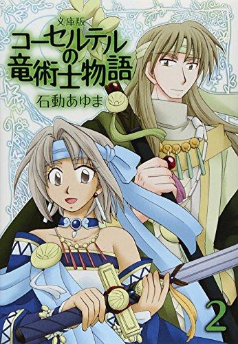 文庫版コーセルテルの竜術士物語 2 (IDコミックス ZERO-SUMコミックス)