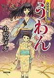うわん 九九九番目の妖 (光文社文庫)