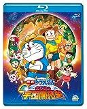 Animation - Eiga Doraemon Shin.Nobita No Uchuu Kaitakushi [Japan BD] PCXE-50143