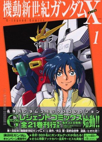 New Edition War Gundam X (1) (Kodansha Comics deluxe comic bonbon) (2005) ISBN: 4063720292 [Japanese Import]
