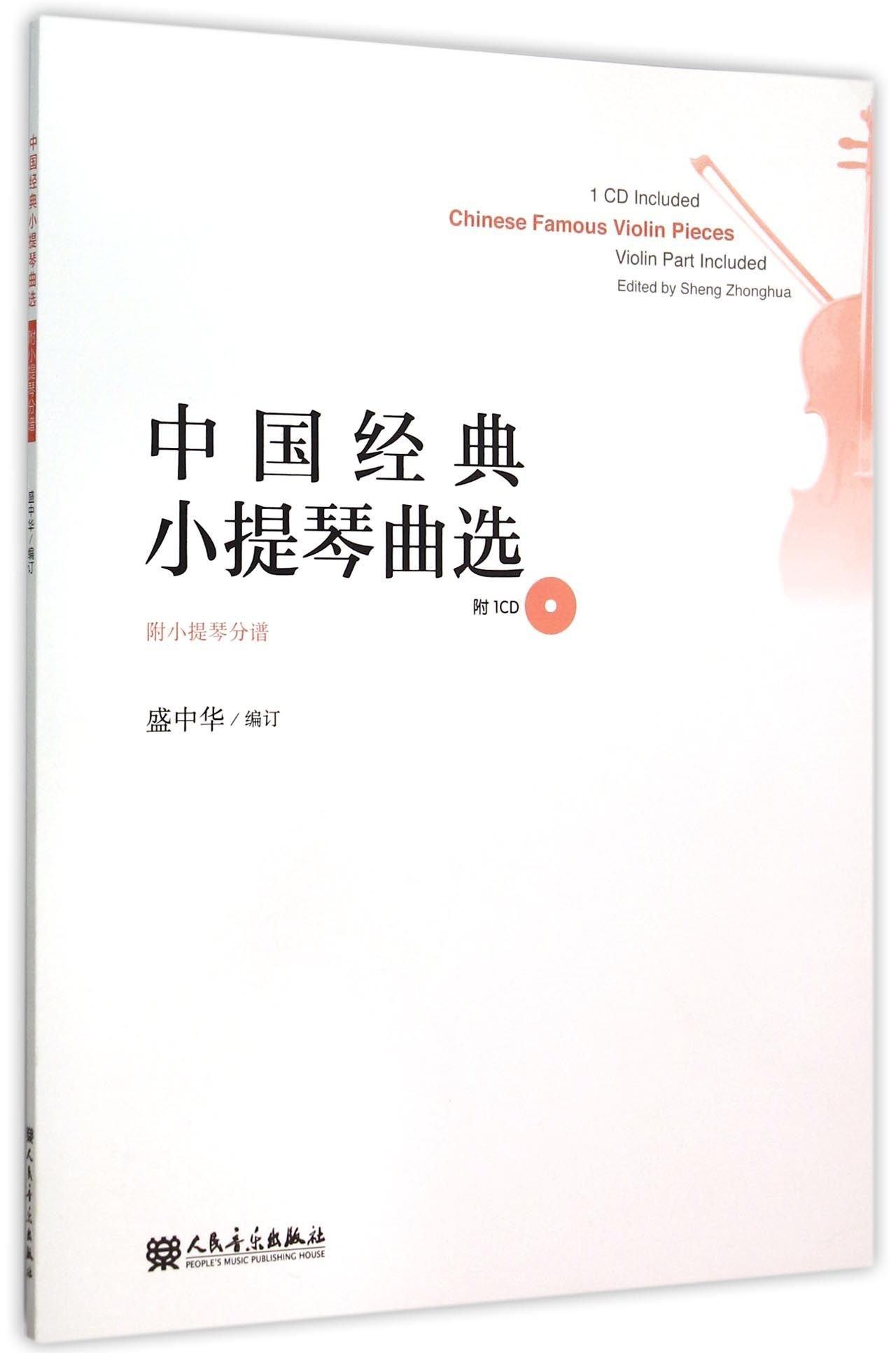 中国经典小提琴曲选(附光盘及小提琴分谱) pdf