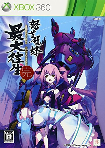DoDonPachi Dai-Ou-Jou Limited Edition(Japan Import) by Cave