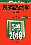 慶應義塾大学(商学部) (2019年版大学入試シリーズ)
