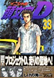 Initial D (33) (Yanmaga KC (1462)) (2006) ISBN: 406361462X [Japanese Import]