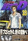 頭文字D 第33巻