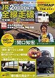 JR20000km 全線走破 全記録パーフェクトBOOK (別冊宝島)