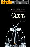 கொசு / Kosu (Tamil Edition)