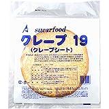 【製菓用】 スカーフード 冷凍 クレープ19 10枚 クレープ生地