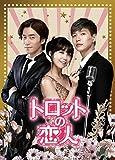[DVD]トロットの恋人 DVD-BOX1