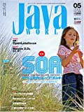 月刊 JavaWorld 5月号