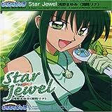 Mermaid Melody V.3 Rina: Star Jewel