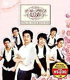 コーヒープリンス1号店 スペシャルプライスDVD-BOX DVD