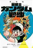 新装版 超戦士 ガンダム野郎(5) (KCデラックス)