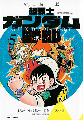 超戦士ガンダム野郎(新装版)(5) / やまと虹一の商品画像