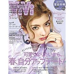 ViVi 表紙画像