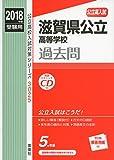 滋賀県公立高等学校   CD付  2018年度受験用赤本 3025 (公立高校入試対策シリーズ)