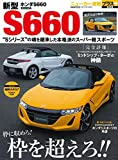 新型 ホンダS660 (CARTOP MOOKニューカー速報プラス)