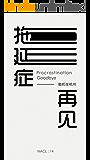 拖延症再见:知乎动机在杭州自选集 (知乎「盐」系列)