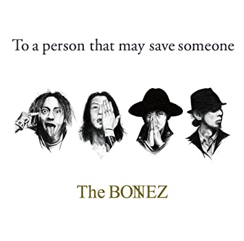 amazon to a person that may save someone cd dvd the bonez j