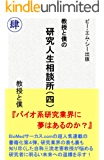 教授と僕の研究人生相談所(4) (ビー・エム・シー出版)