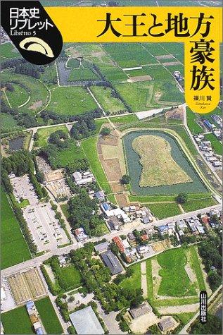 大王と地方豪族 (日本史リブレット)