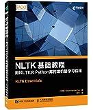 NLTK基础教程:用NLTK和Python库构建机器学习应用
