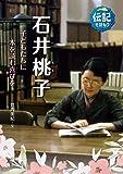 石井桃子: 子どもたちに本を読む喜びを (伝記を読もう)