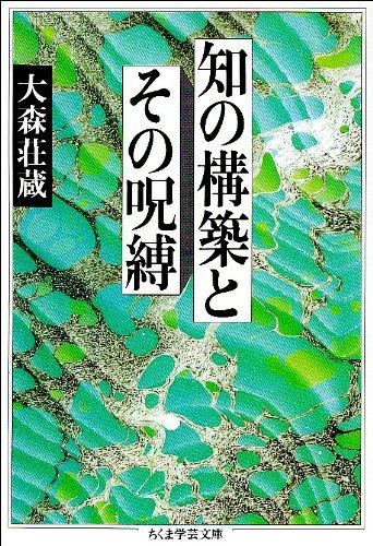 知の構築とその呪縛 (ちくま学芸文庫)