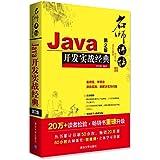 Java开发实战经典(第2版)