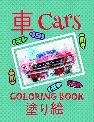 塗り絵 車 Coloring Book Cars ✎: Cars Coloring Book for Children ages 8-12 (Japanese Edition) ✌ (塗り絵 車 Coloring Book - Cars: A SERIES OF COLORING BOOKS)