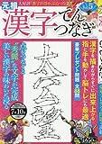 漢字てんつなぎ 5 (マイウェイムック パズルライフ)