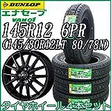 ダンロップ タイヤ・アルミホイール 4本セット エナセーブ VAN01 145R12 6PR シュナイダーSQ27 ブラック