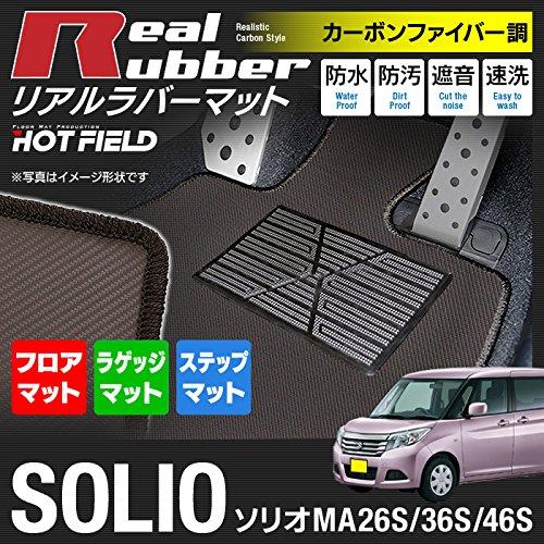 Hotfield スズキ 新型ソリオ MA26S MA36S MA46S フロアマット+セカンドリア+ステップ+トランクマット カーボンファイバー調 防水 / セカンドマットの形状:ステップ一体型 B076LTZ65Q   セカンドマット:ステップ一体型