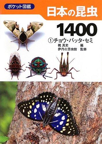 日本の昆虫1400 (1) チョウ・バッタ・セミ (ポケット図鑑)