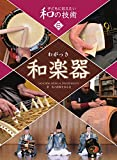和楽器 (子どもに伝えたい和の技術)