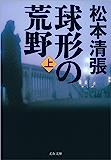 球形の荒野新装版(上) (文春文庫)