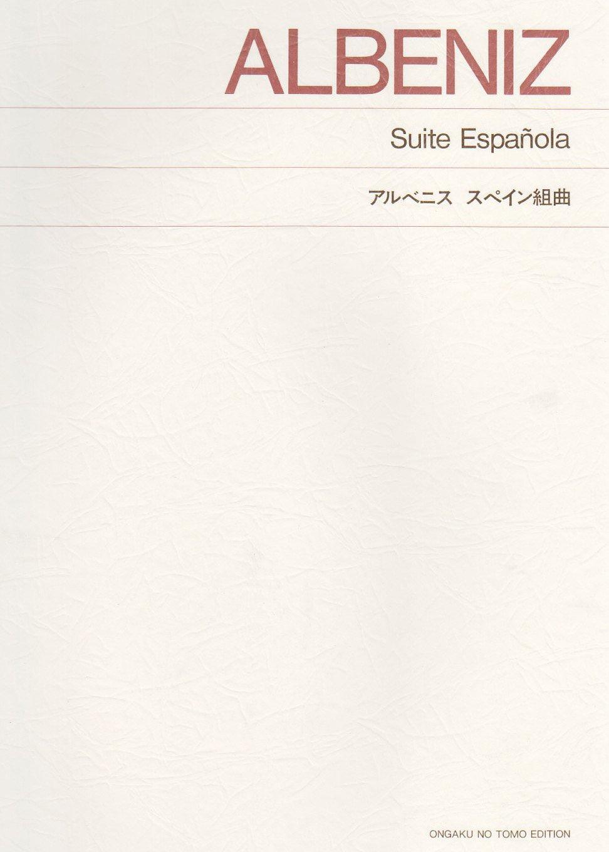 標準版 アルベニス スペイン組曲...
