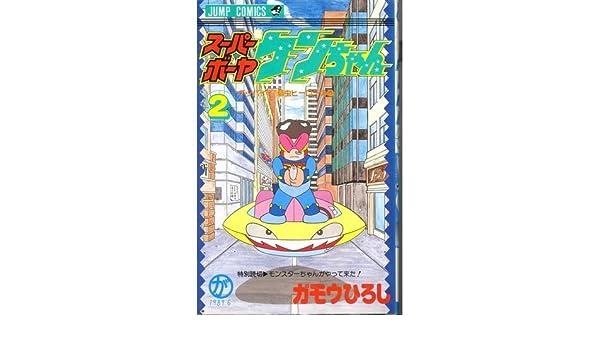 Super Boya Ken Chan 2 Jump Comics 1989 Isbn 4088715020
