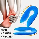 かかと インソール,シリコンジェル かかと 足底筋膜炎 踵骨棘/アキレス腱炎 痛み緩和 中敷き かかとクッション ジェルヒールパッド 衝撃吸収 ソフトクッション かかとパッド