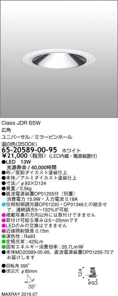 マックスレイ 照明器具 基礎照明 INFIT LEDユニバーサルダウンライト φ85 ミラーピンホール 広角 JDR65Wクラス 温白色(3500K) 連続調光 65-20589-00-95 B0779W2L4G