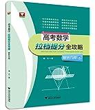 浙大数学优辅·高考数学拉档提分全攻略:解析几何